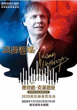 浪漫辉煌-理查德・克莱德曼2020南京新春音乐会