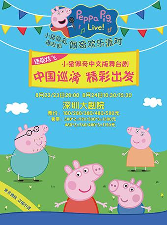 舞台剧小猪佩奇欢乐派对深圳站