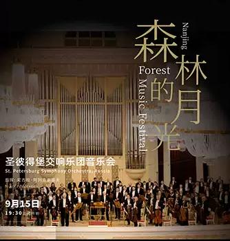 2019南京森林音乐会之森林的月光 圣彼得堡交响乐团音乐会