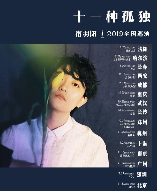 """""""十一种孤独""""宿羽阳2019全国巡演重庆站"""