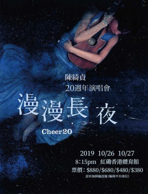 陈绮贞香港演唱会