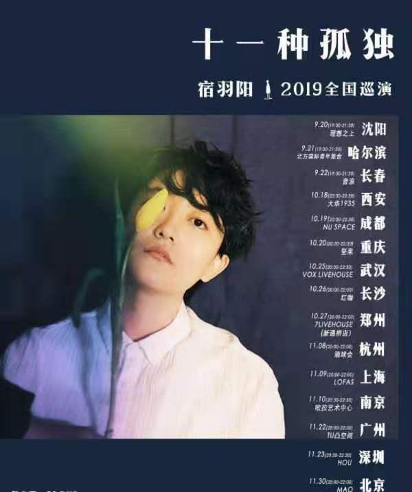 """""""十一种孤独""""宿羽阳2019全国巡演杭州站"""