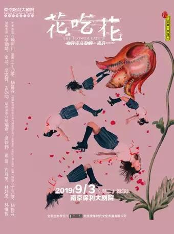 【南京】2019南京戏剧节・赖声川单元・赖声川导演监制・话剧《花吃花》
