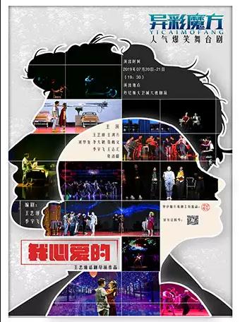 【郑州】异彩魔方人气爆笑舞台剧《我心爱的》