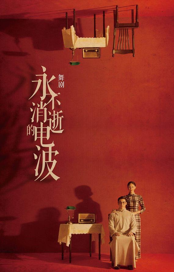 舞剧《永不消逝的电波》杭州站