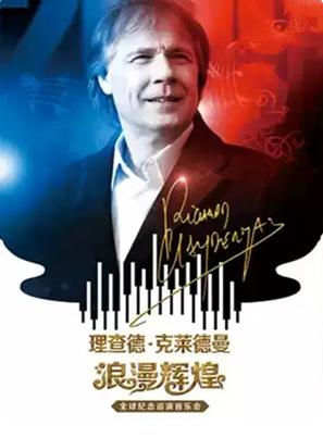 2019理查德・克莱德曼钢琴音乐会-武汉站