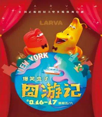 【南宁】2019打开艺术之门 全国正版授权大型多媒体舞台剧《爆笑虫子》