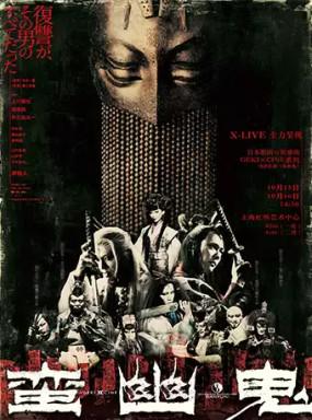 日本戏剧影像放映系列《蛮幽鬼》武汉站