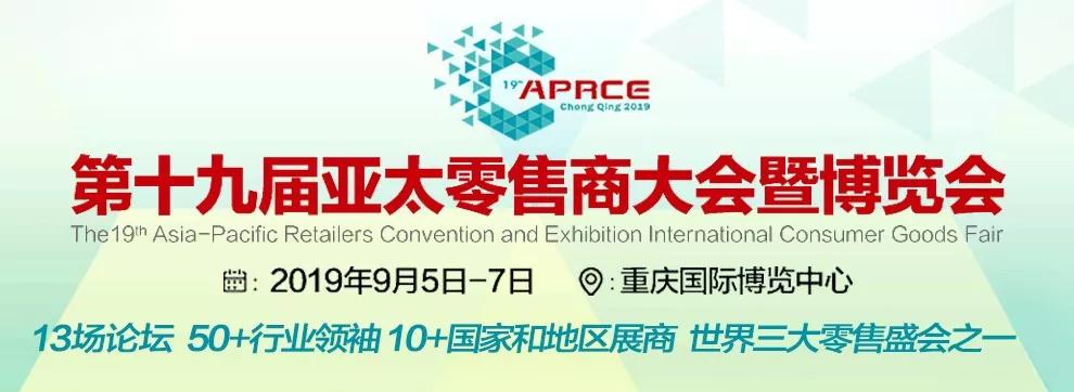 第十九届亚太零售商大会暨博览会-重庆