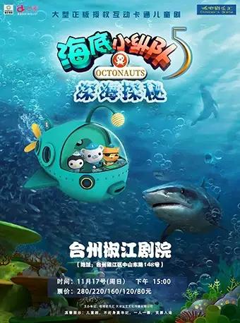 【台州】【呱唧剧乐汇】英国BBC大型海洋探险儿童剧《海底小纵队5之深海探秘》