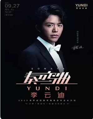 李云迪・奏鸣曲2019世界巡回钢琴独奏音乐会长沙站