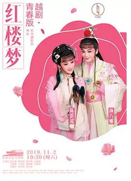 【杭州】2019 保利华东・国粹戏曲名家名剧演出季――越剧《红楼梦》