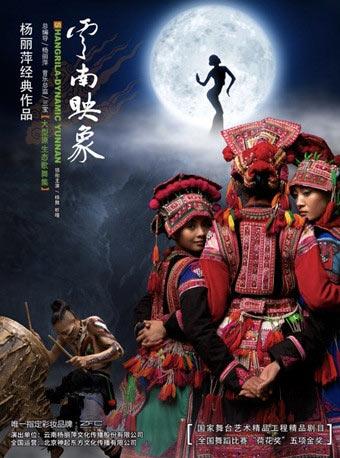 杨丽萍大型原生态歌舞集《云南映象》武汉站