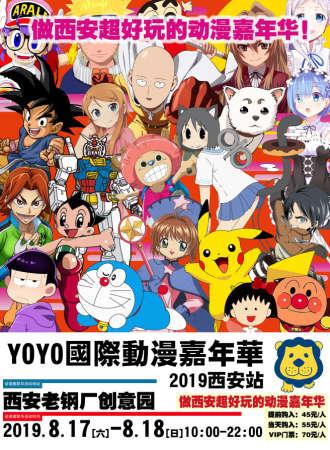 YOYO国际动漫嘉年华第一弹-西安站