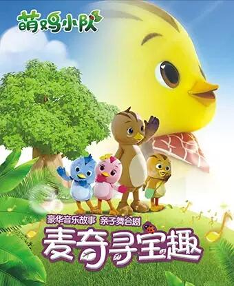 【南宁】2019打开艺术之门豪华亲子舞台剧《萌鸡小队―麦奇寻宝趣》