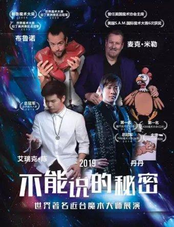 【南宁】2019打开艺术之门 不能说的秘密―世界著名近台魔术大师展演