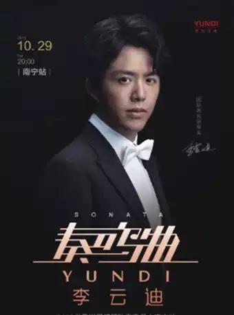 李云迪奏鸣曲2019世界巡回钢琴独奏音乐会南宁站
