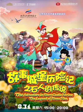 2019打开艺术之门――《故事城堡历险记之石人传说》南宁站