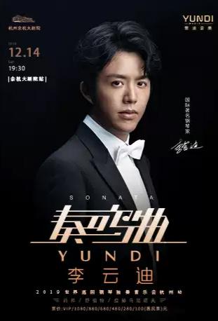 【杭州】李云迪奏鸣曲2019世界巡回钢琴独奏音乐会