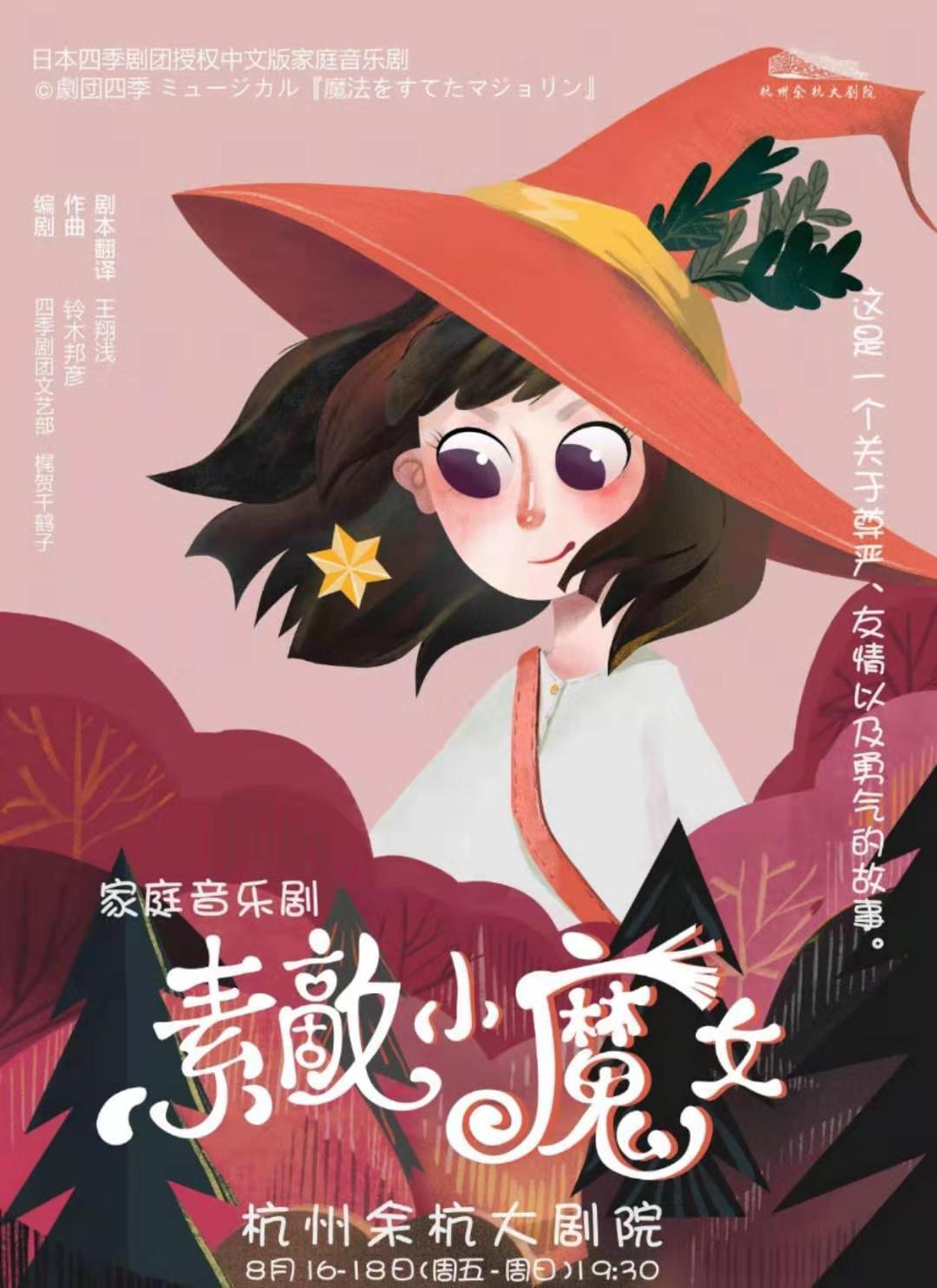 【杭州站】家庭音乐剧《素�承∧�女》