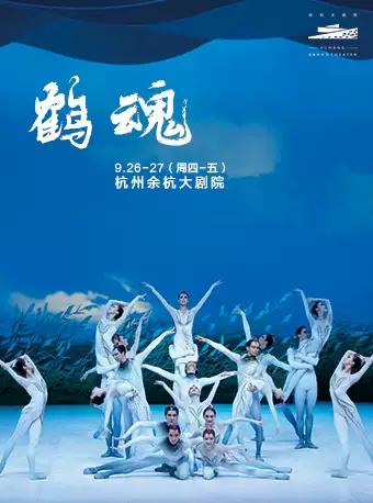 【杭州】中央芭蕾舞团大型原创芭蕾舞剧《鹤魂》