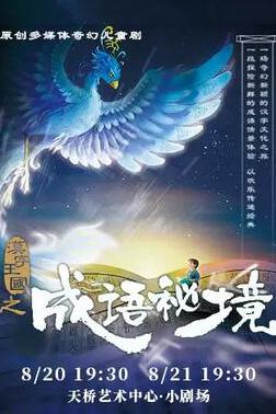 天成戏剧社《汉字王国之成语秘境》北京站