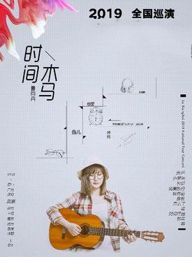 鲁向卉《时间/木马》2019巡演 杭州站