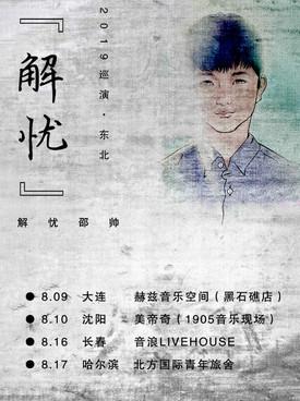 解忧邵帅哈尔滨演唱会