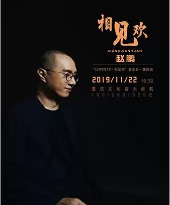 2019赵鹏重庆音乐会-重庆站