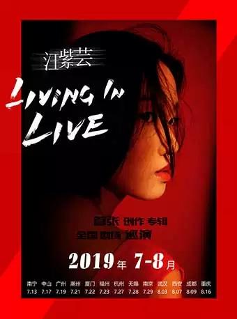 汪紫芸新专辑《living in live》 全国巡回演唱会成都站