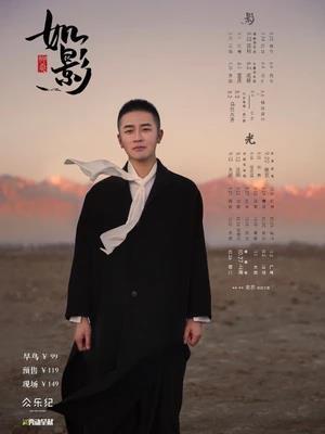 「如影」柳爽2019巡演 西安站