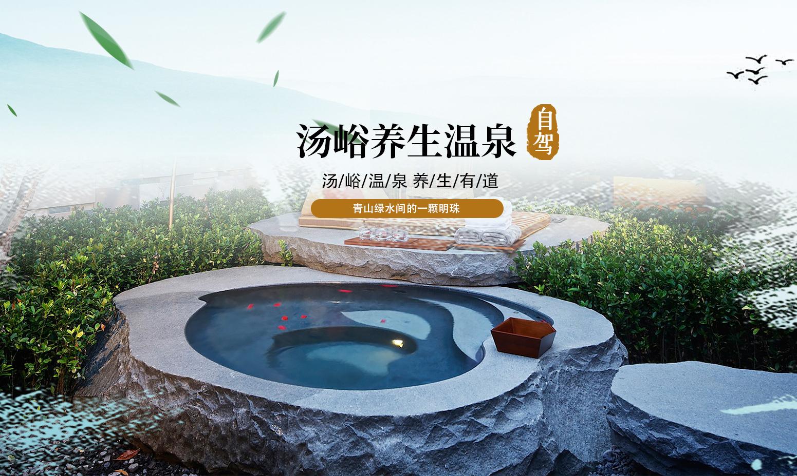 西安汤峪天潭温泉酒店