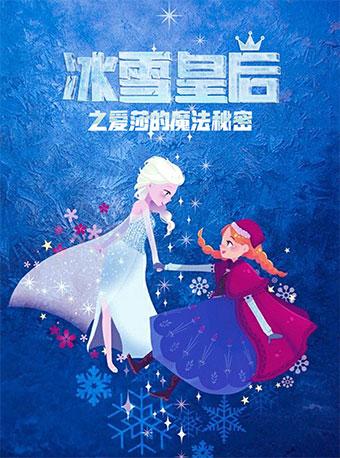 童话剧《冰雪奇缘之爱莎的魔法秘密》武汉站