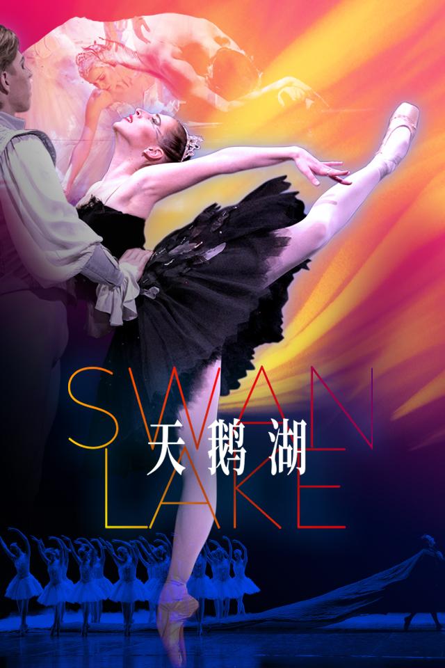 俄罗斯国家芭蕾舞剧院新年芭蕾舞剧《天鹅湖》杭州站