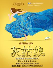 音乐剧《灰姑娘》中文版-武汉站