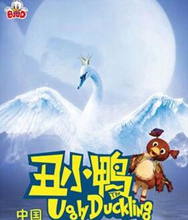 人偶剧《丑小鸭》武汉站