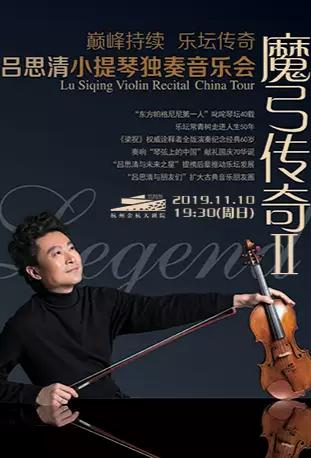 【杭州】《魔弓传奇Ⅱ――吕思清小提琴独奏音乐会》