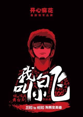 开心麻花爆笑舞台剧《我叫白小飞》-上海站