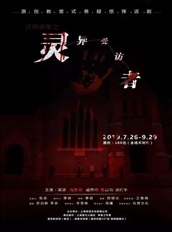 悬疑惊悚话剧《灵异受访者》上海站
