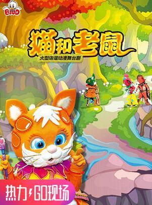 经典人偶剧《猫和老鼠》武汉站
