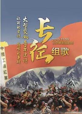 《长征组歌》大型交响音乐会北京站