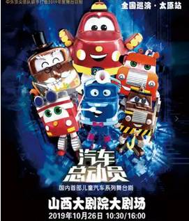 【太原】国内首部儿童汽车系列舞台剧《汽车总动员》