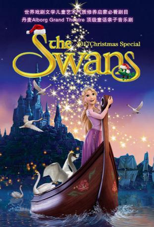 丹麦旗舰级亲子音乐舞台剧《The swans天鹅》武汉站