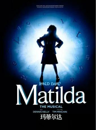 伦敦西区原版音乐剧《玛蒂尔达》Matilda The Musical(武汉站)