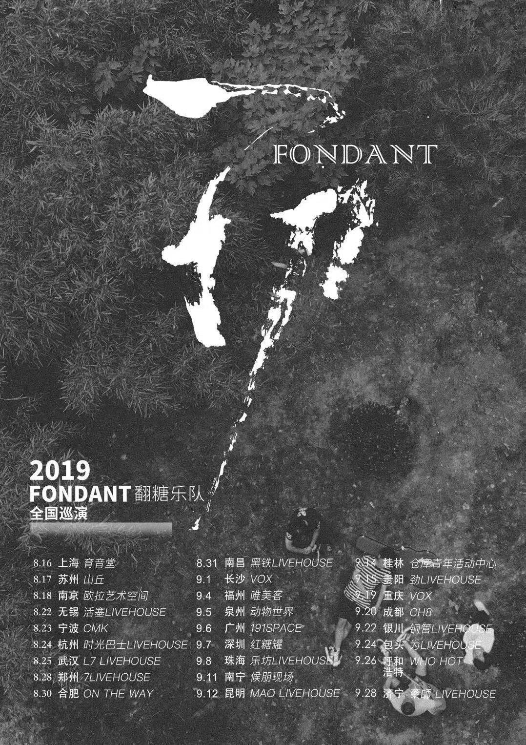 翻糖乐队2019《一切》新专辑巡演 南京站