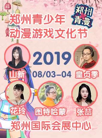 【郑州】郑州青少年动漫游戏文化节