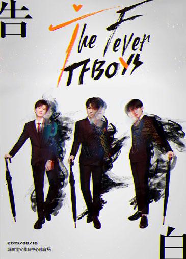 TFBOYS深圳演唱会