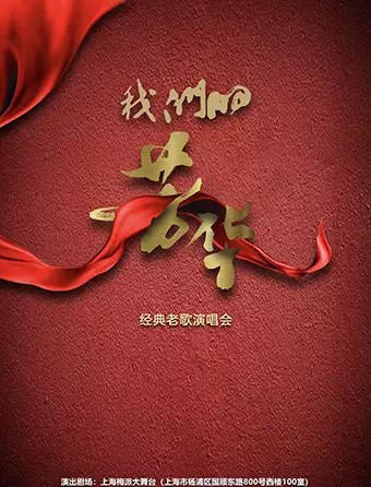 芳华《我们的芳华》军旅歌唱家致敬青春演唱会-上海站