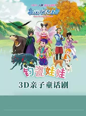 打开艺术之门―3D亲子童话剧《钧瓷娃娃》太原站