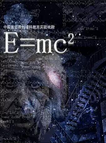 第十一届八喜・打开艺术之门-理科教育实验戏剧《E=MC2》郑州站